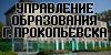 Управления образования г. Прокопьевска